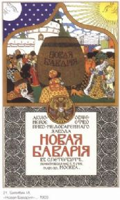 Vintage Russian poster - Bavaria Brewery
